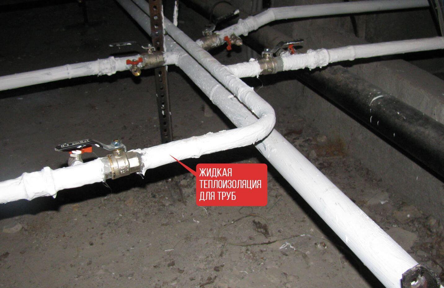 жидкая изоляция трубопроводов